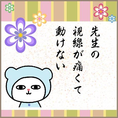 161031_川柳10