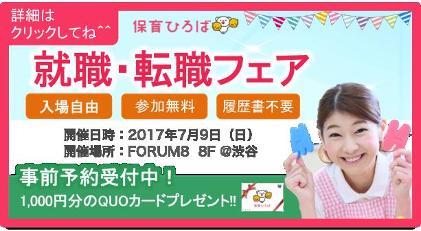 【保育ひろば 就職・転職フェア開催決定!!!!】