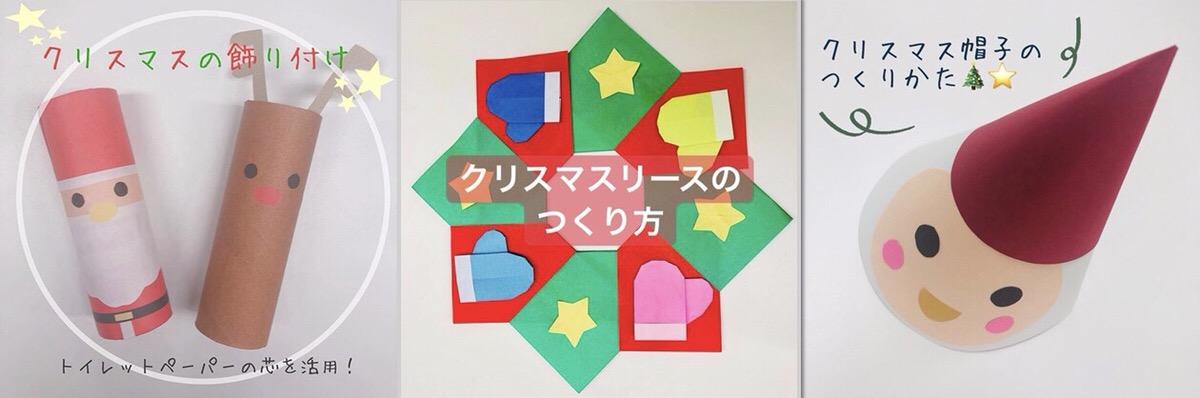保育ひろばオススメ★クリスマスを楽しむための製作物3選!