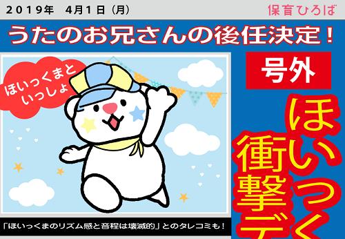 【2019年4月1日】ほいっくま ついにうたのお兄さんデビュー!?