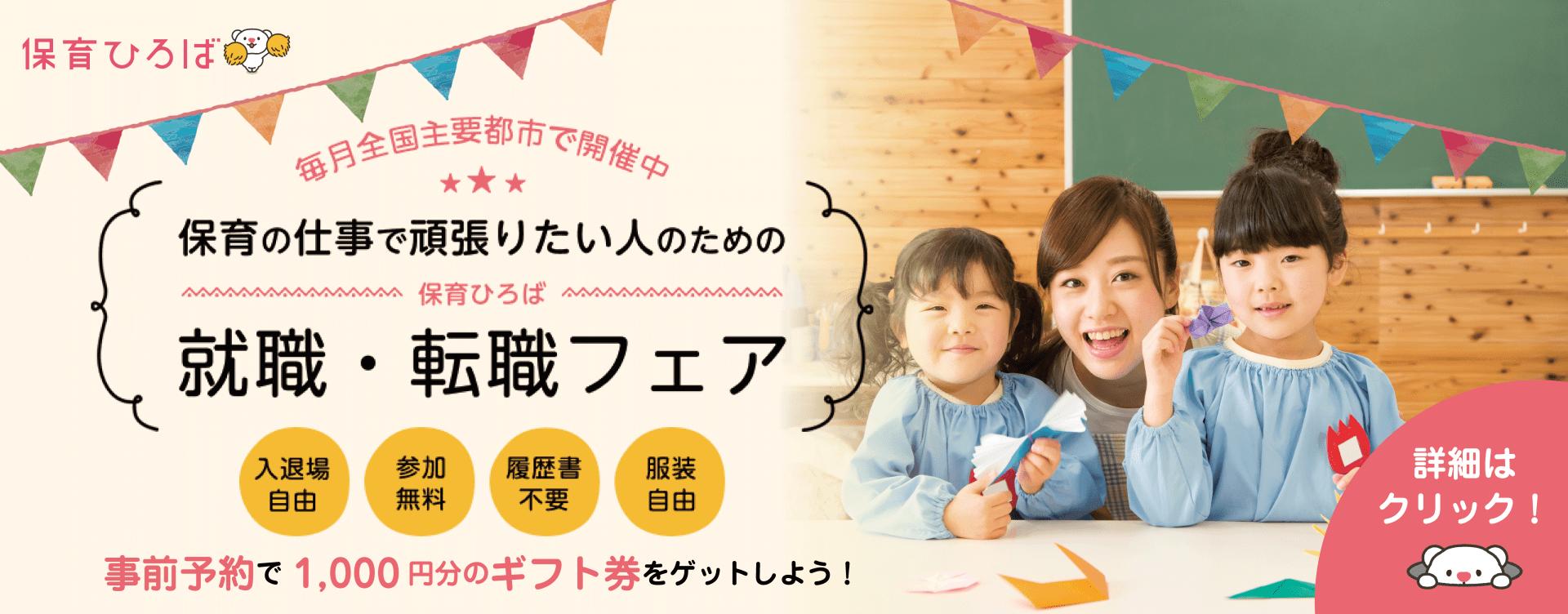 hoikuhiroba-fair.com